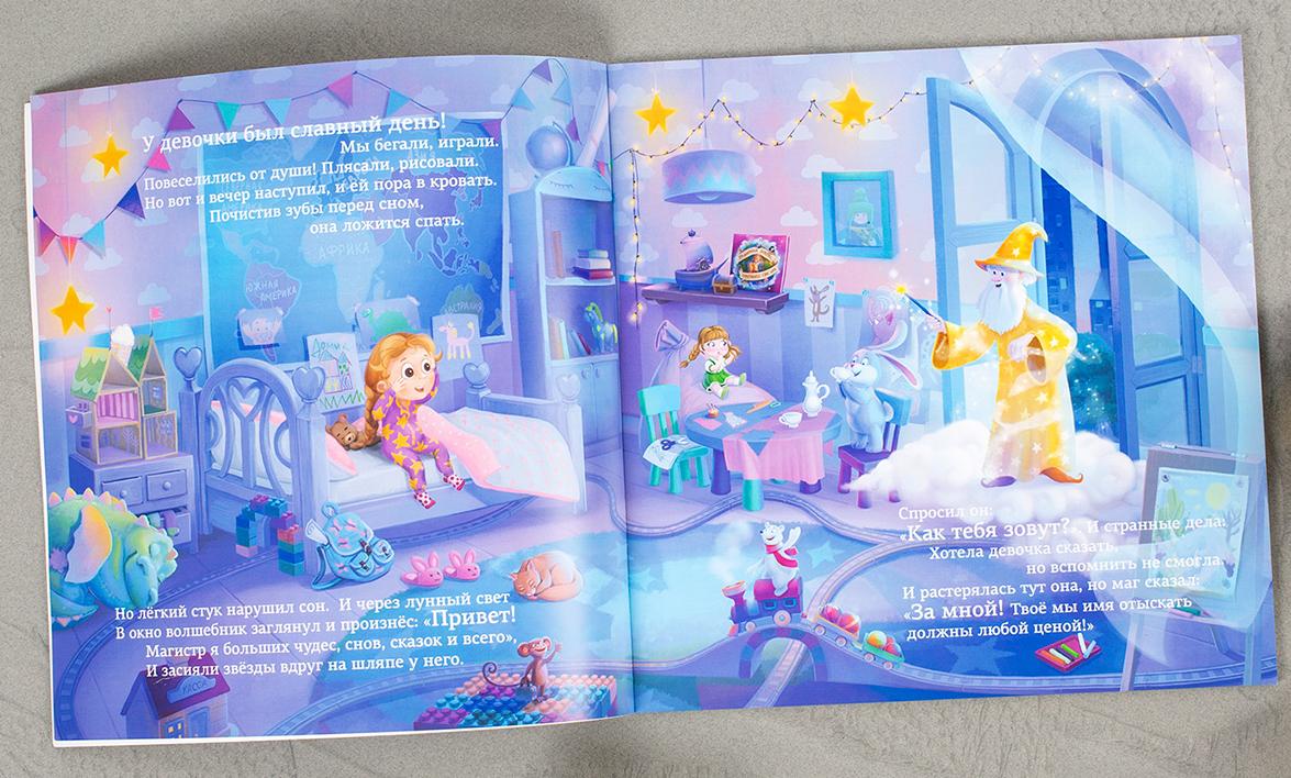 Детский лабиринт | Развивающая книга