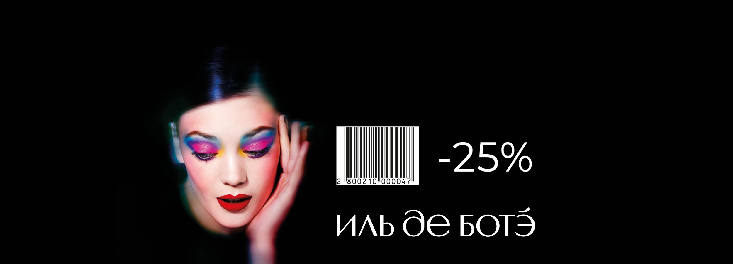 Акция ИЛЬ ДЕ БОТЭ | Блог netprint.ru