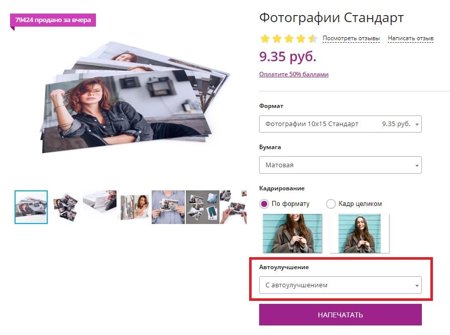 Печать фотографий netPrint.ru