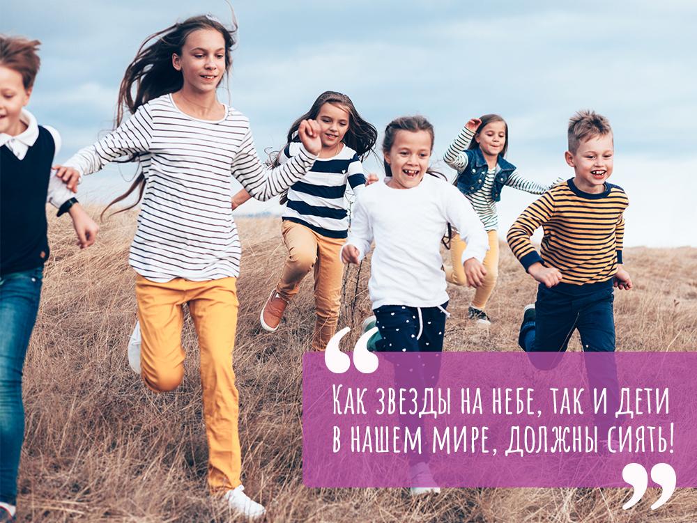 Цитаты про детей